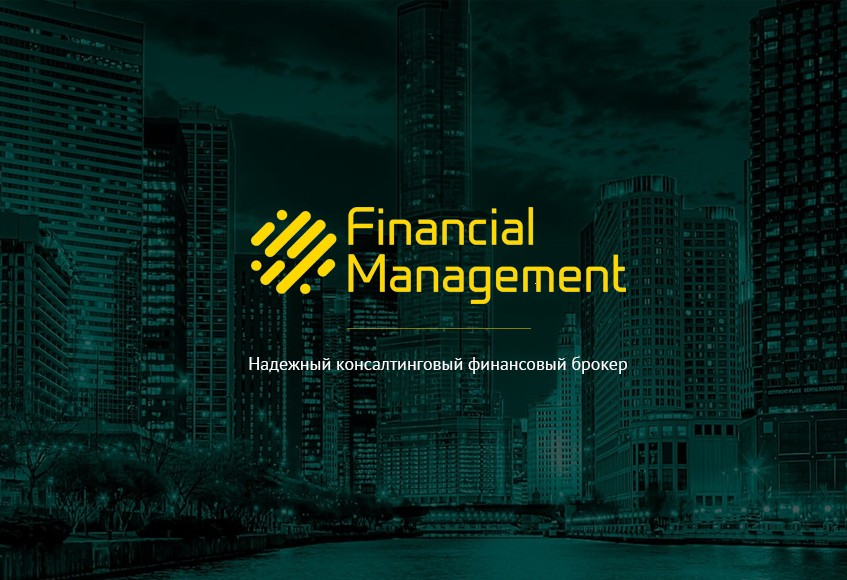 Можно ли открыть несколько торговых счетов у брокера Financial Management Group